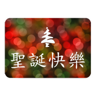 Chinese Characters Merry Christmas Gifts on Zazzle AU