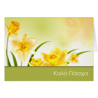 Καλό Πάσχα Greek Easter Cards