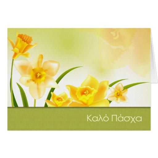 Καλό Πάσχα. Greek Easter Cards