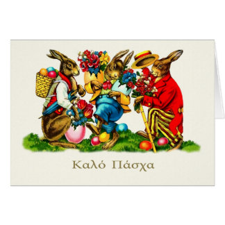 Καλό Πάσχα. Greek Happy Easter Cards