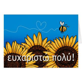 ευχαριστώ πολύ Greek Thank you card