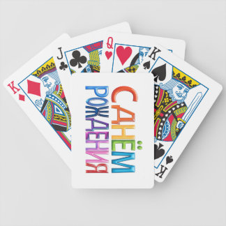 С днём pождения ~ Russian Happy Birthday Bicycle Playing Cards