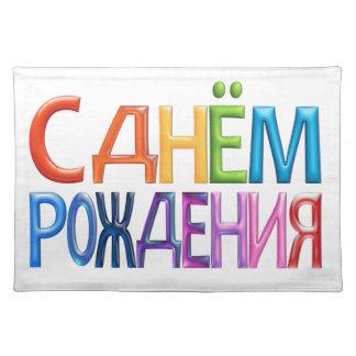 С днём pождения ~ Russian Happy Birthday Place Mats