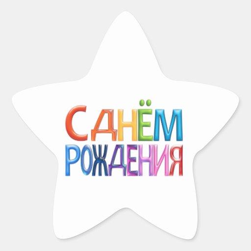 С днём pождения ~ Russian Happy Birthday Sticker