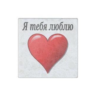 Я тебя люблю - I love you in Russian Stone Magnet