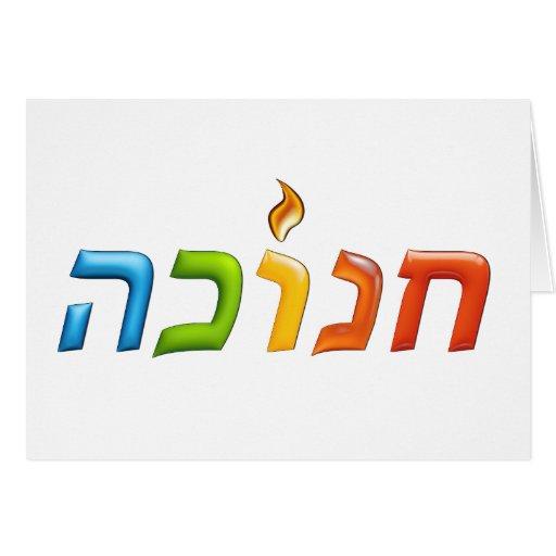 חנוכה Chanukkah Light Happy 3D-like Hanukah Card
