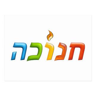 חנוכה Chanukkah Light Happy 3D-like Hanukah Card Postcard