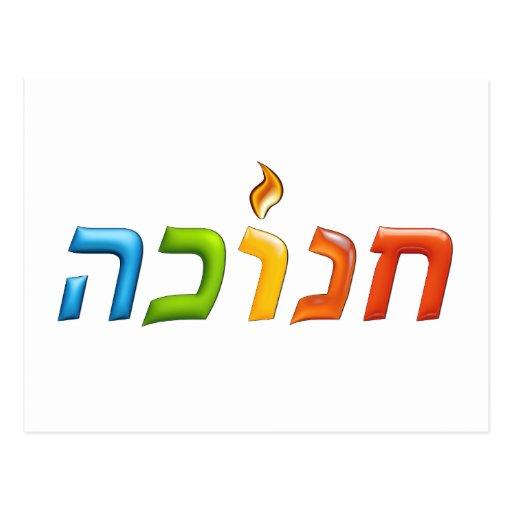 חנוכה Chanukkah Light Happy 3D-like Hanukah Card Post Cards