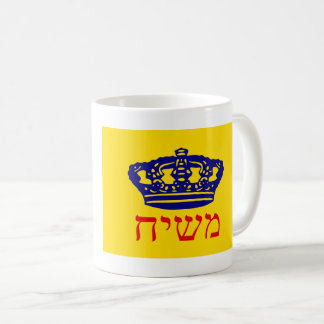 משיח-mashiach coffee mug