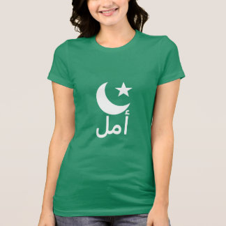 أمل Hope in Arabic T-Shirt