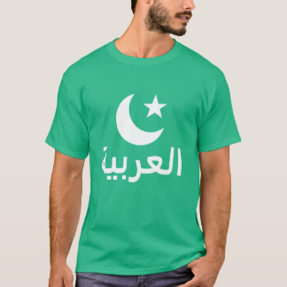 العربية Arabic in Arabic T-Shirt