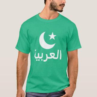 العربية Arabic in Arabic T-Shirt