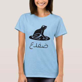ضفدع Frog in Arabic T-Shirt