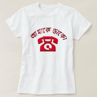 আমাকে ডাকো Call me in Bengali T-Shirt