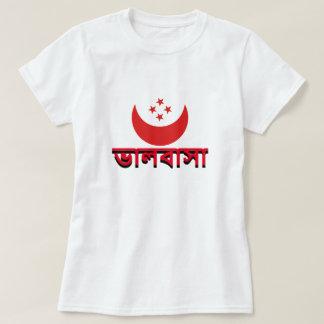 ভালবাসা love in Bengali T-Shirt