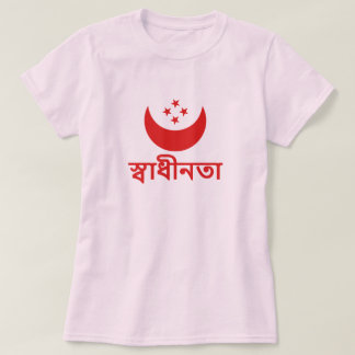 স্বাধীনতা Freedom in Bengali T-Shirt
