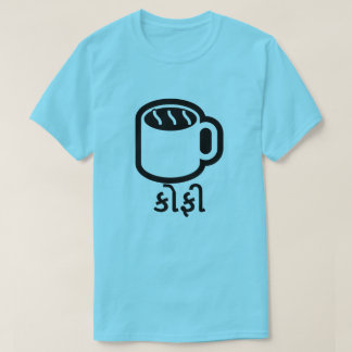 કોફી , coffee in Gujarati, blue T-Shirt