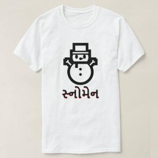 સ્નોમેન , Snowman in Gujarati, white T-Shirt