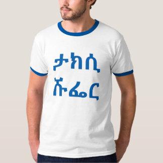 ታክሲ ሹፌር - taxi driver in Amharic T-Shirt