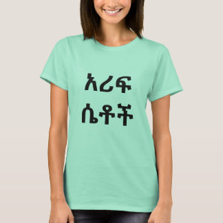 አሪፍ ሴቶች - Cool Women in Amharic T-Shirt