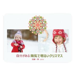 お祝いのメリーと明るいクリスマス挨拶状 11 CM X 16 CM INVITATION CARD
