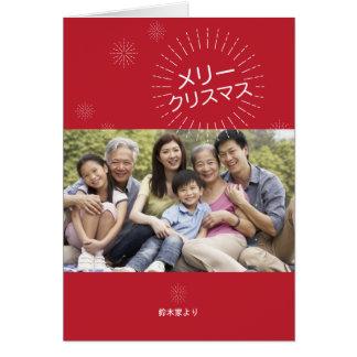 スターバーストクリスマスグリーティング GREETING CARD