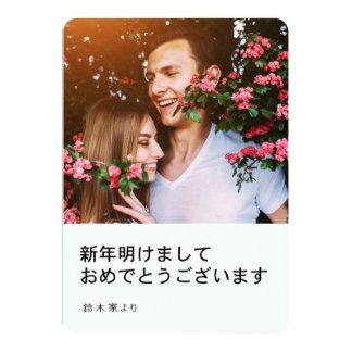 ハッピーニューイヤーカード 13 CM X 18 CM INVITATION CARD