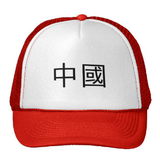 中國 China Cap
