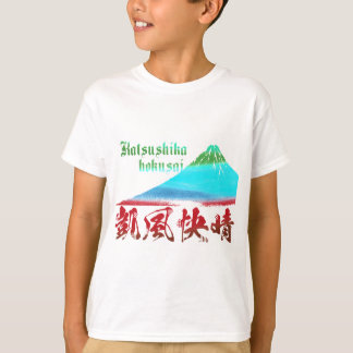 凱 wind fine weather T-Shirt