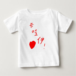 卡哇伊 / Cute Baby T-Shirt