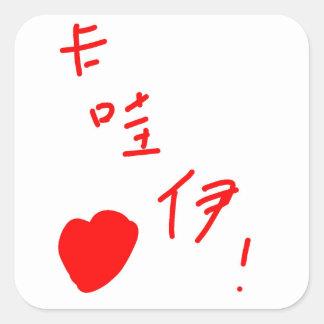 卡哇伊 / Cute Square Sticker