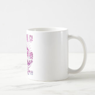 厩 Kawagisi yori both 國 bridge evening sun seeing Coffee Mug