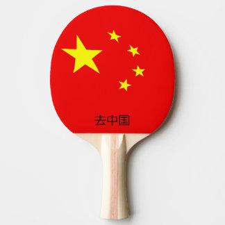 去中国 GO CHINA PING PONG PADDLE