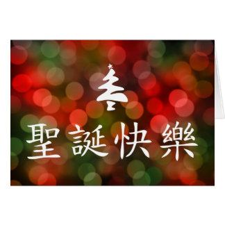 圣诞节快乐 (Merry Christmas in Chinese) Card