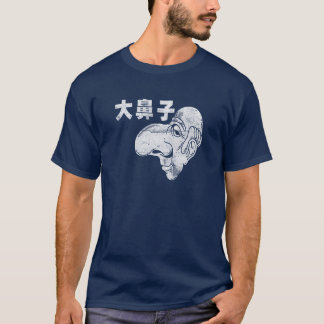 大鼻子 - Da BiZi - Big Nose T-Shirt