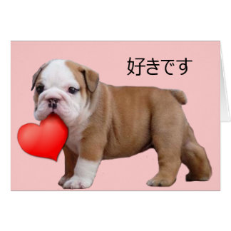 好きです Valentine's bulldog puppy greeting card