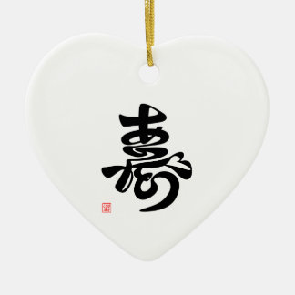 寿 Thank you, (brief note writing) Ceramic Ornament