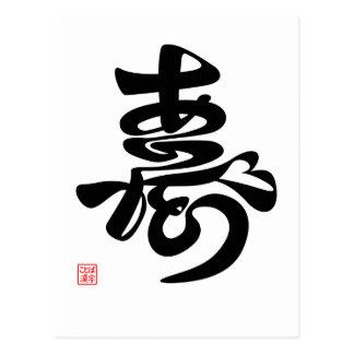 寿 Thank you, (brief note writing) Postcard