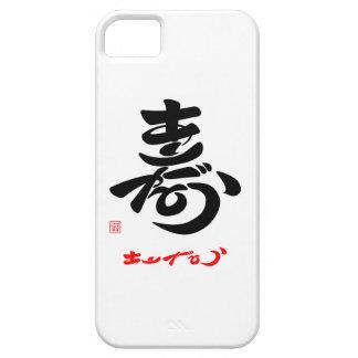 寿 Thank you (cursive style body) A2 Case For The iPhone 5