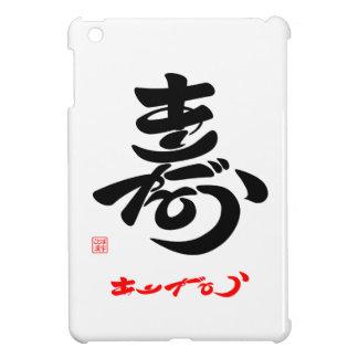 寿 Thank you (cursive style body) A2 Cover For The iPad Mini