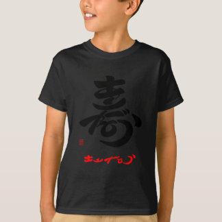寿 Thank you (cursive style body) A2 T-Shirt