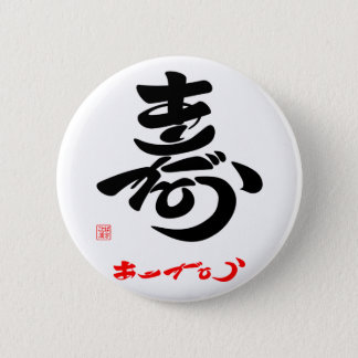 寿 Thank you (cursive style body) A 6 Cm Round Badge