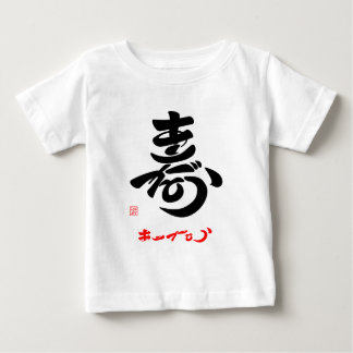 寿 Thank you (cursive style body) A Baby T-Shirt