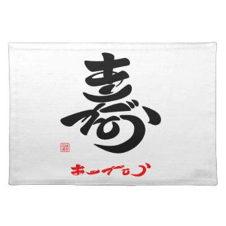 寿 Thank you (cursive style body) A Place Mat