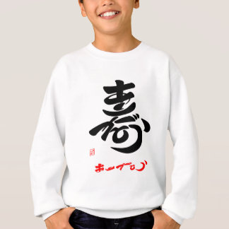 寿 Thank you (cursive style body) A Sweatshirt