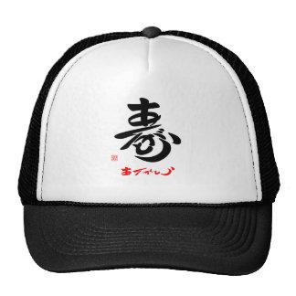 寿 Thank you (cursive style body) E Cap