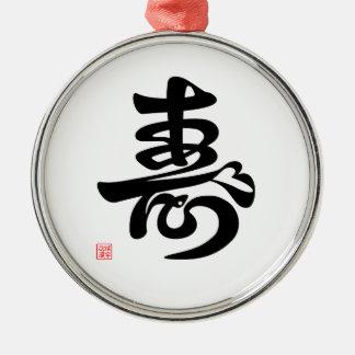 寿 You question with the me, (brief note writing) Metal Ornament