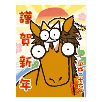 年賀状:馬の頭ににゃんこ(2014)御来光ver postcard