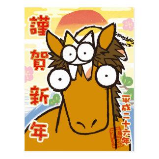 年賀状:馬の頭ににゃんこ(2014)霞雲ver postcard