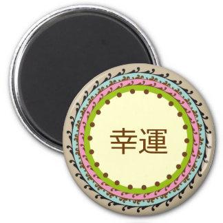 幸運 - good luck refrigerator magnet